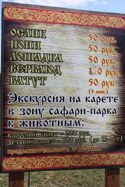 """Платные услуги в детском парке """"Кудыкина гора"""""""