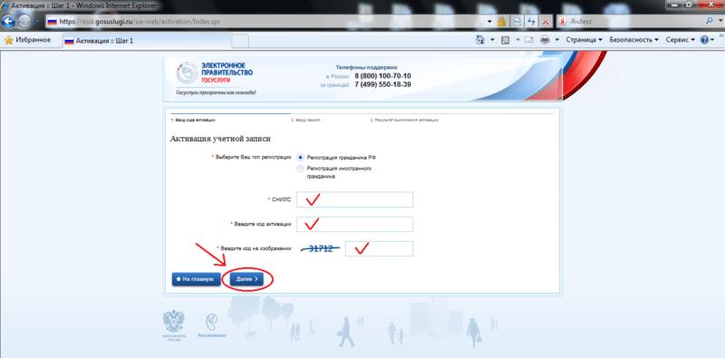 Регистрация на портале госуслуг для получения загранпаспорта
