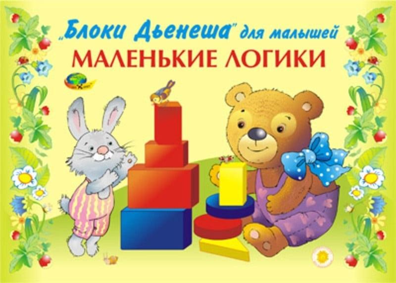 Развивающие игры для детей. Блоки Дьенеша