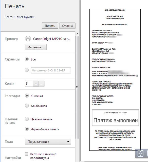 образец заполнения чека чековой книжке украина