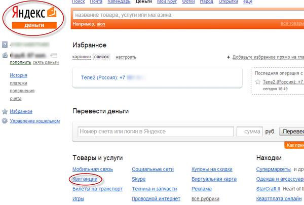 Как оплатить детский сад через Яндекс.Деньги?