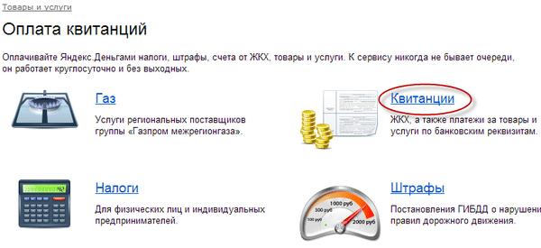 Оплата за детский сад через Яндекс.Деньги