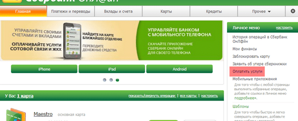 Сбербанк Онлайн. Оплата услуг