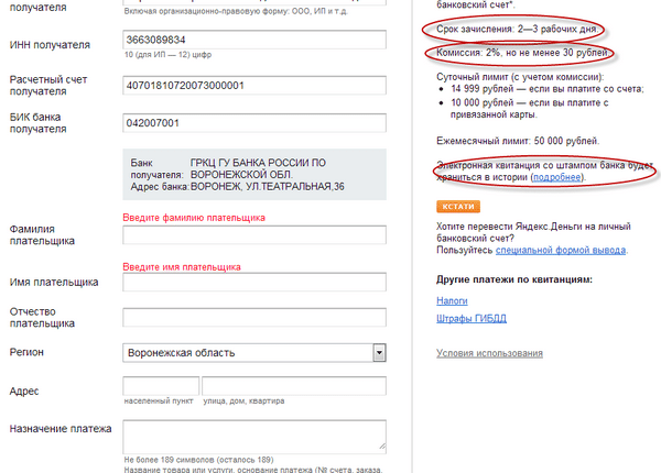 Как заплатить за детский сад через Яндекс.Деньги?