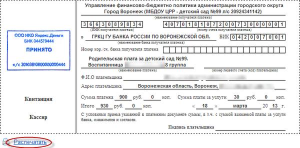 Квитанция об оплате детского сада через Яндекс.Деньги