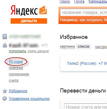 Оплата за детский сад через кошелек Яндекс.Деньги