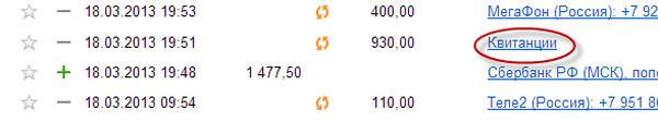 Как оплатить за детский сад через Яндекс.Деньги. Просмотр истории