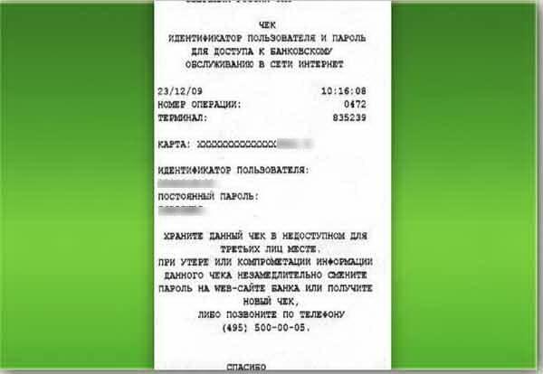 платежное поручение на сберкнижку образец заполнения