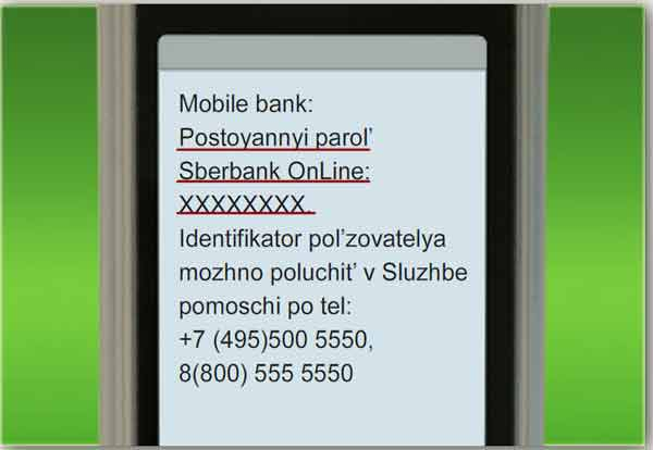 Мобильный банк Сбербанка. Получение постоянного пароля через смс