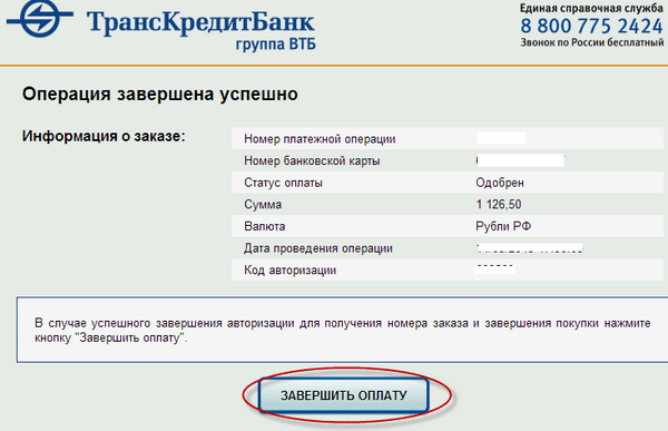 Оплата электронного билета через сбербанк