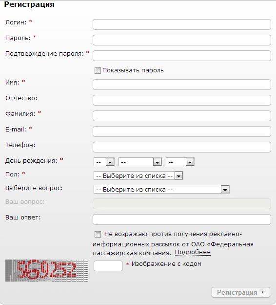 Регистрация на сайте ржд  ввод данных
