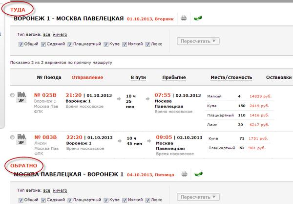 Варианты поездов. покупка электронного билета. ржд