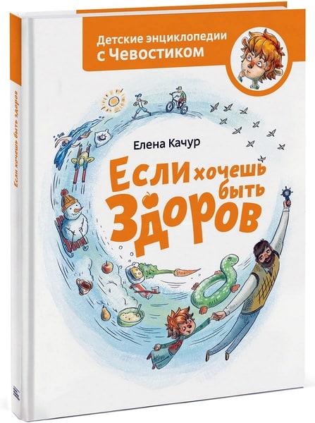 Если хочешь быть здоров. Детские энциклопедии с Чевостиком. Елена Качур