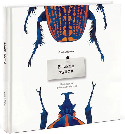 """Книга """"В мире жуков. Интересные факты о животных"""" Стив Дженкинс"""