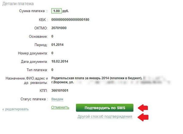 Оплата детского сада с помощью СМС на Сбербанк Онлайн