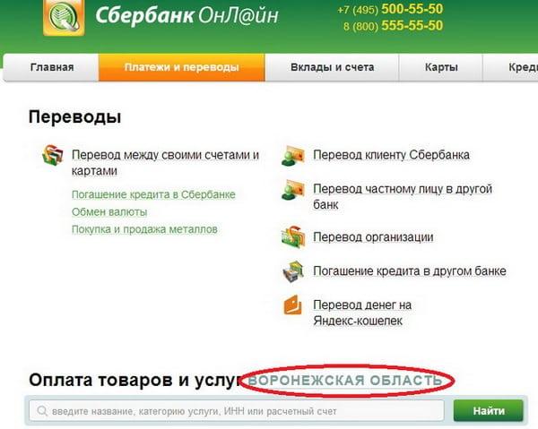 Изменения в оплате детсада через Сбербанк Онлайн