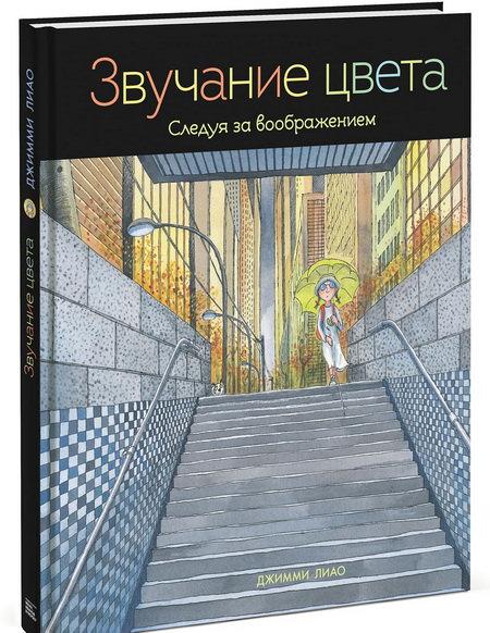 Обзор книги «Звучание цвета» Лиао Джимми