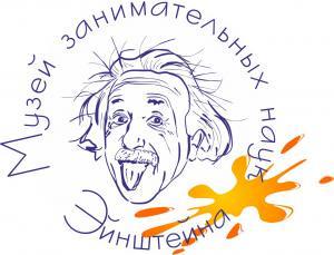 Музей занимательных наук Эйнштейниум Воронеж