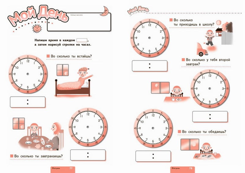 Учимся определять время. Минуты
