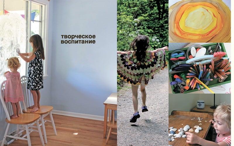 """Страница из книги """"Творческое воспитание. Искусство и творчество в вашей семье"""""""