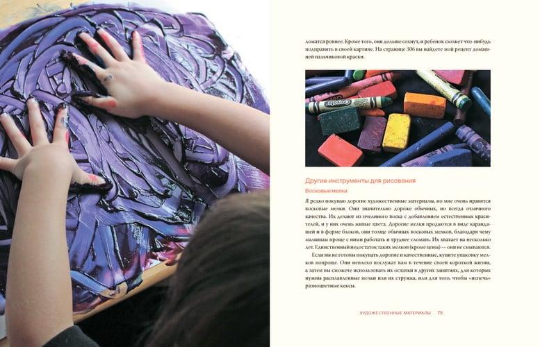 """Страница из книги """"Творческое воспитание"""""""