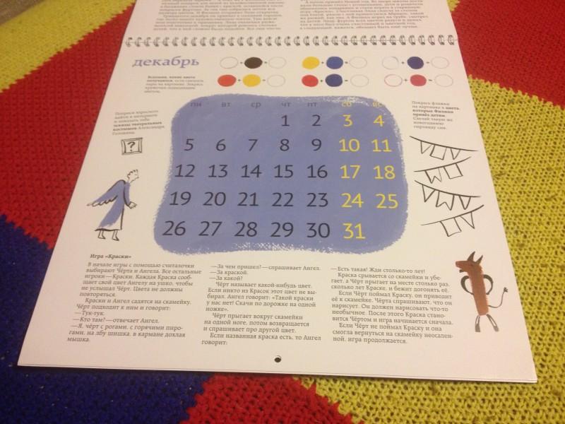 цветной календарь. 2016