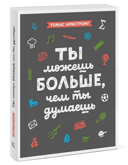 Томас Армстронг «Ты можешь больше, чем ты думаешь»