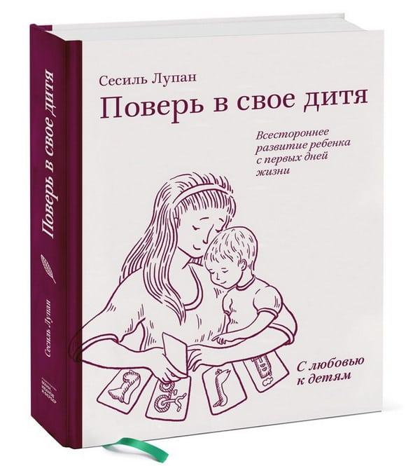 Sesil-Lupan_pover-v-svoe-ditya