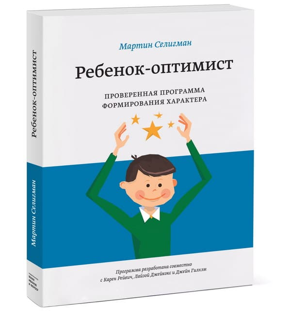 rebenok_optimist